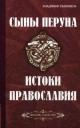 Сыны Перуна. Истоки ПравоСлавия. Библиотека славянофила в 3х трактатах